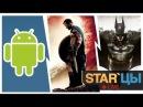 STAR'цы Live - Android-планшеты, 300 Спартанцев: Расцвет империи, Batman: Arkham Knight