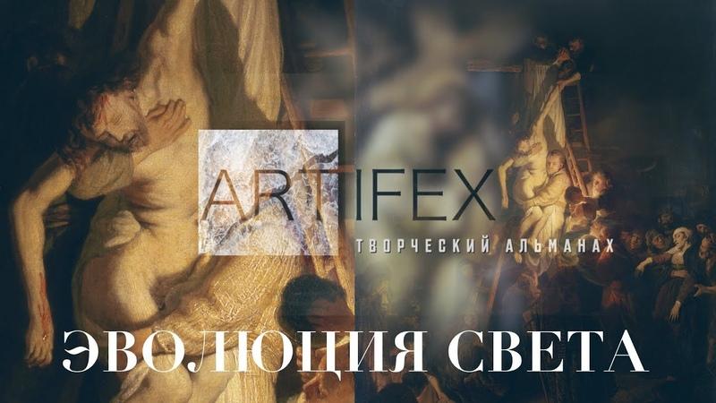 [Искусство] Рембрандт. «Снятие с креста». Эволюция света