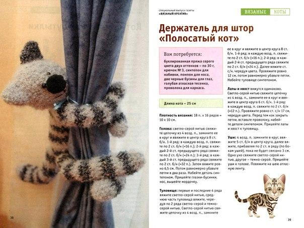 Как связать нос кота крючком - Вяжем Котов Кот и кошка