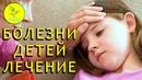 22. Болезни детей, причина и лечение. 2017. Замалеева Г.А. (Адекватное питание)