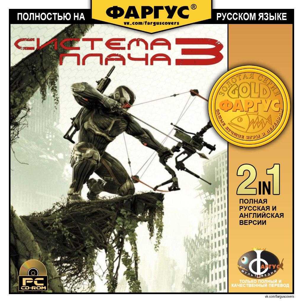 Crysis 3  v 1.3 - торрент