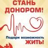 Донорство костного мозга г.Тюмень
