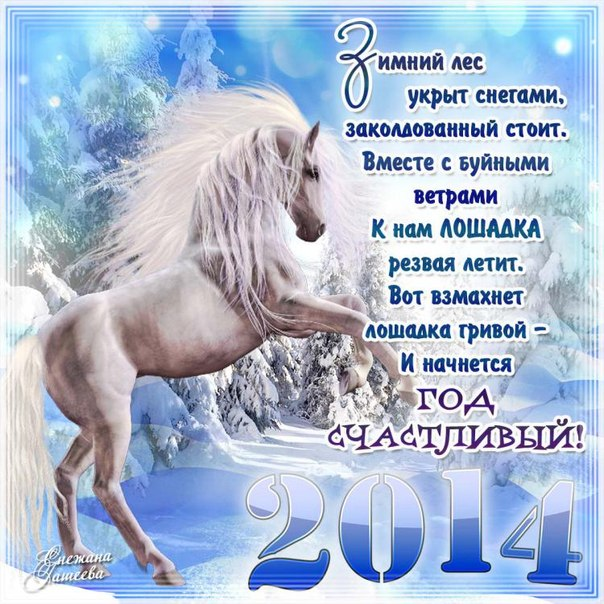 Новогодние частушки про лошадь
