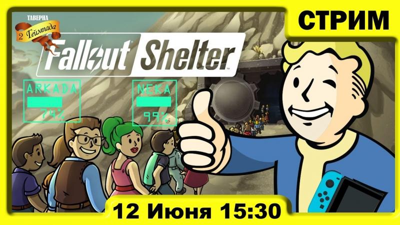 Switch Fallout Shelter EP01 Забуриваемся в убежище Таверны