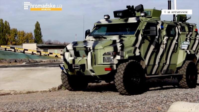 Український безпілотний броньовик КрАЗ