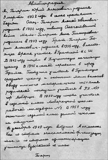 Автобиография Юрия Гагарина