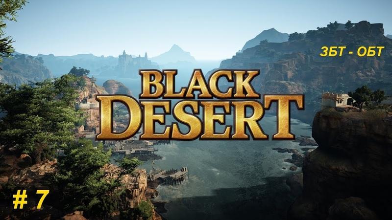 Приключения Black Desert Online ЗБТ ОБТ HD 7
