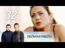 Пыльная работа 32 серия Криминальный детектив 2013