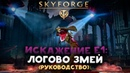 Skyforge: Руководство. Искажение Е1: Логово Змей (15 сезон)