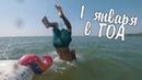 ГОА БУДНИ: Как мы отметили Новый год. 1 января в Гоа, Пляж Керим