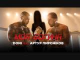 DONI feat. Артур Пирожков Моя богиня (премьера клипа, 2019)