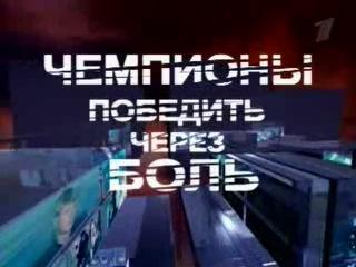 Чемпионы. Победить через боль(2008) (д/ф Первый канал) -...