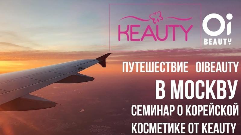 Семинар о корейской косметике от Keauty в Москве | The Saem, Secret Key | Таша и Соня | OiBeauty