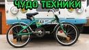 НАХОДКА.Новый советский велосипед ТИСА-2.