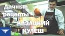 Настоящий казацкий кулеш Узнай как приготовить пищу воинов и землепроходцев казацкий кулеш