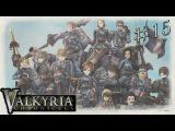 Valkyria Chronicles #15 | Королевское похищение