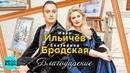 Иван Ильичёв и Екатерина Бродская Благодарение Official Audio 2018