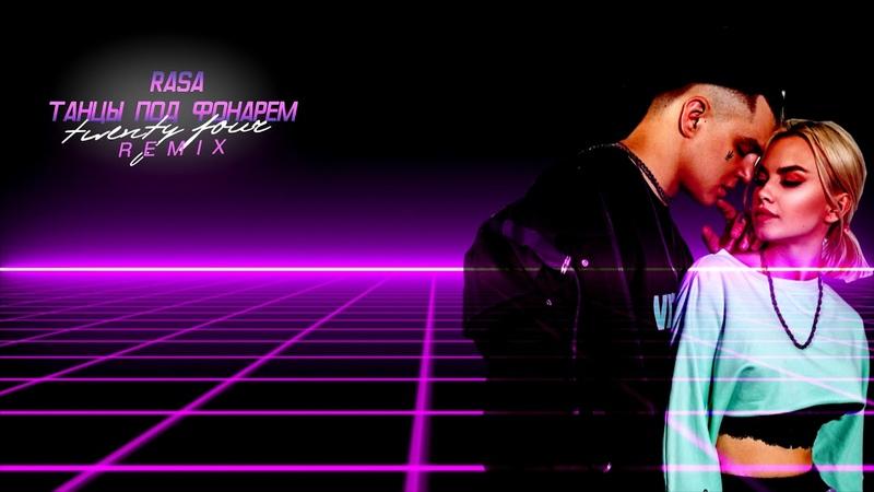 Rasa - Танцы Под Фонарем (Twenty Four Retrowave Remix)