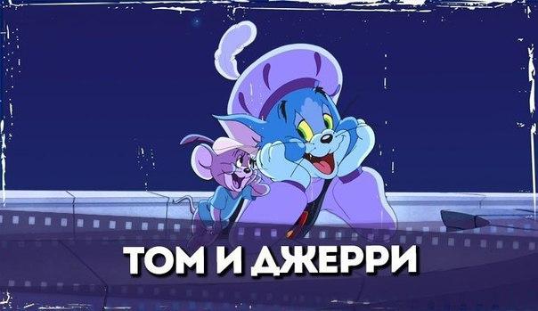 Более 20 часов любимого мультфильма «Том и Джерри»!