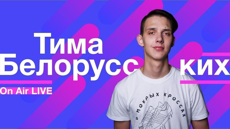 Тима Белорусских – Незабудка LIVE| On Air