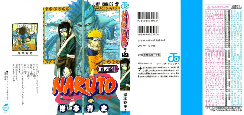 Naruto, Vol. 1 // VIZ