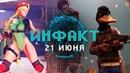 Коллекция Хиты PlayStation Mutant Year Zero Road to Eden лутбоксы без доната Street Fighter V…