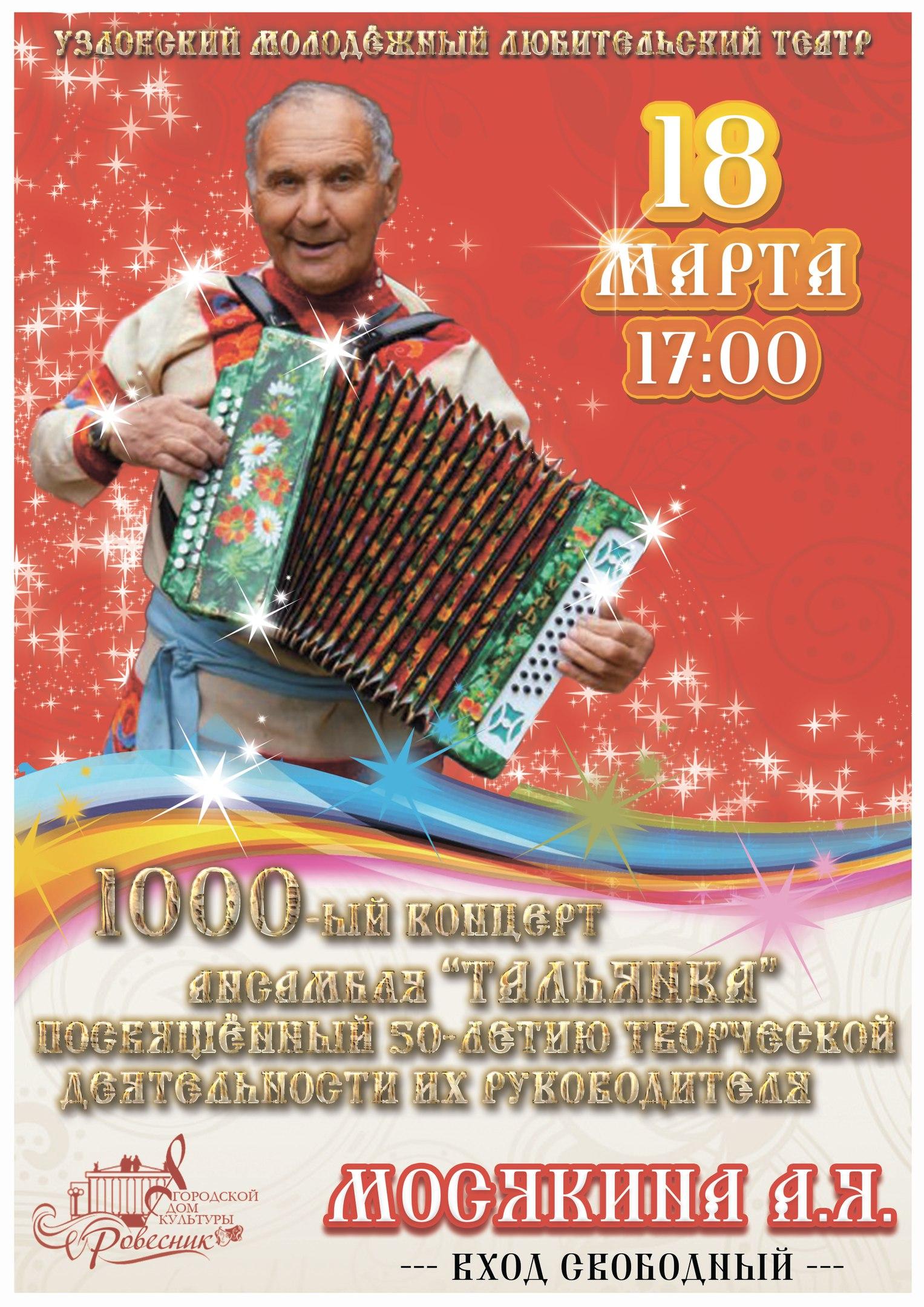 "1000-й концерт ансамбля ""Тальянка"""