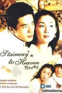 Лестница в небеса (сериал  2003 ) Cheongookeui gyedan   смотреть онлайн