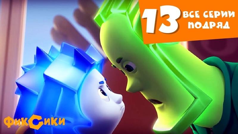 Фиксики Все серии подряд (сборник 13) - Познавательные мультики для детей Fixiki