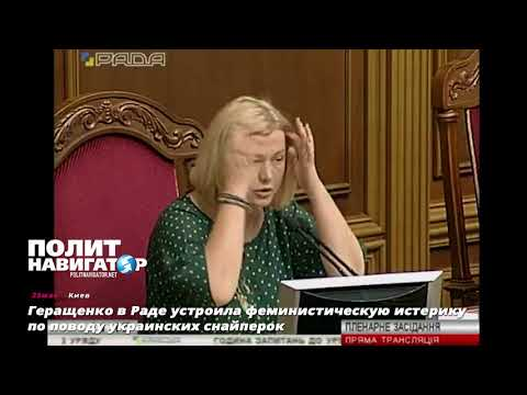Геращенко в Раде устроила феминистическую истерику по поводу украинских снайперок