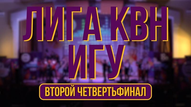 Лига КВН ИГУ 2018-2019. Второй четвертьфинал