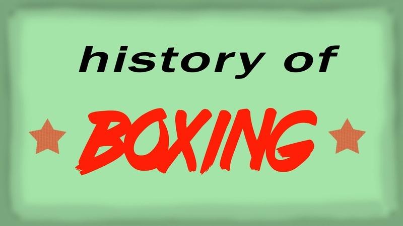 ИСТОРИЯ БОКСА l HISTORY OF BOXING l КАК ПОЯВИЛСЯ БОКС?