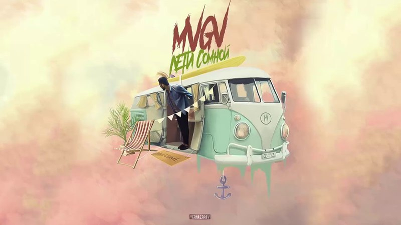 MVGV - Лети со мной