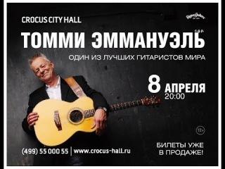 Томми Эммануэль 2014. Билеты на концерт