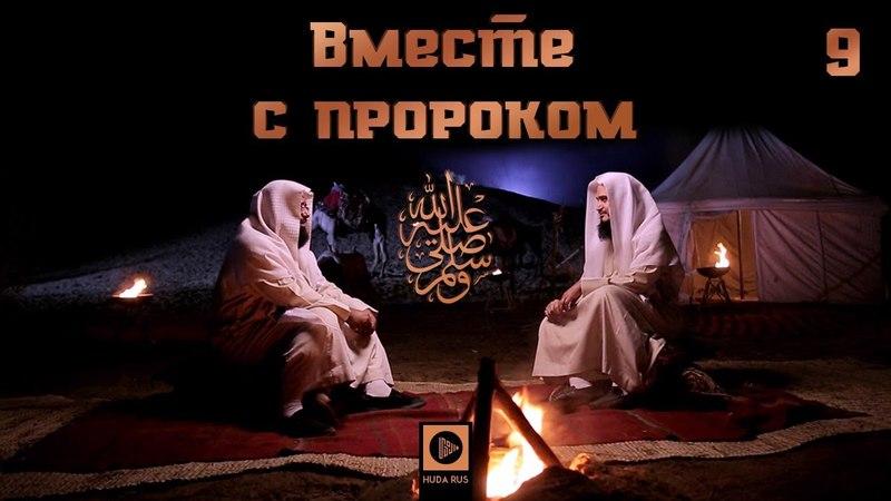 Вместе с Пророком ﷺ | Шейх Али Бакис и Абдуллатиф аль-Гамиди [№9]