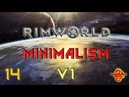 RIMWORLD Minimalism V1 Часть 14
