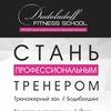 Фитнес-школа Dudoladoff Fitness School (АНО ДПО)