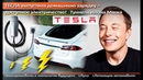 ТЕСЛА выпустила домашнюю зарядку – доступное электричество! Туннель Илона Маска