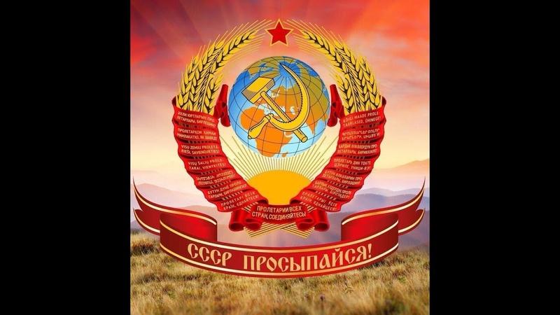 Гражданам СССР для Взрыва Мозга.