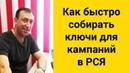 Яндекс.Директ: Как быстро собирать ключи для РСЯ