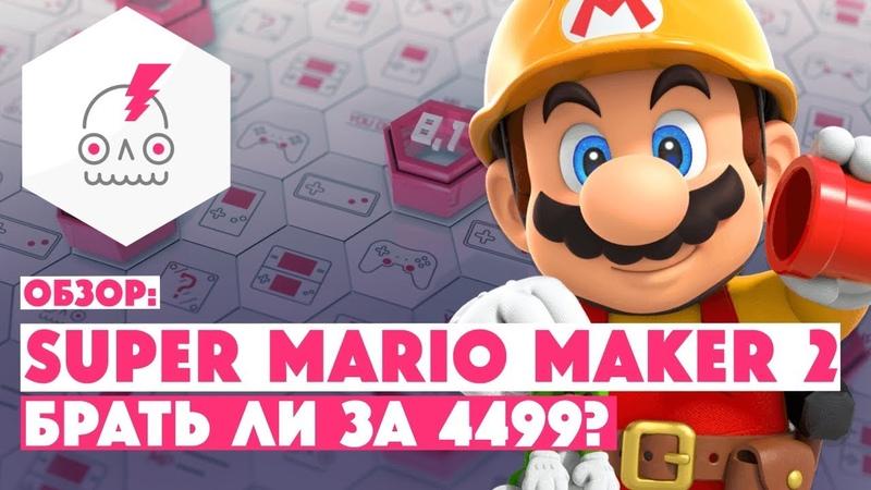 Обзор SUPER MARIO MAKER 2 • Бесконечный поток Марио