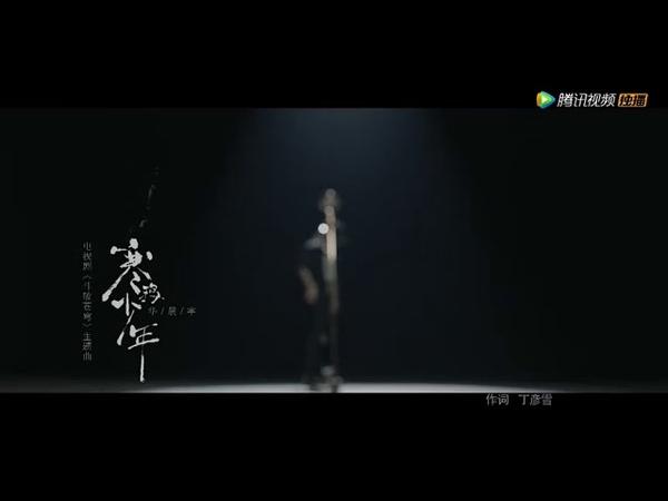 25 сент. 2018 г.【华晨宇 寒鸦少年. CY Hua Jackdaw Youth 】(Official MV 官方视频) 电视剧《斗破苍穹》主题曲 CY Hua Theme So