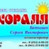 """База отдыха """"Коралл-1"""" (Кирилловка, Украина)"""