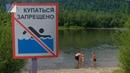 Опасное купание