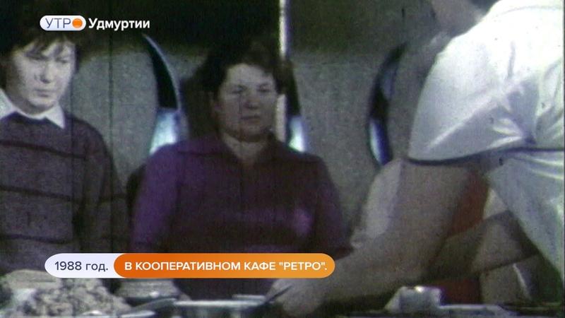 1988 год. В кооперативном ижевском кафе «Ретро»