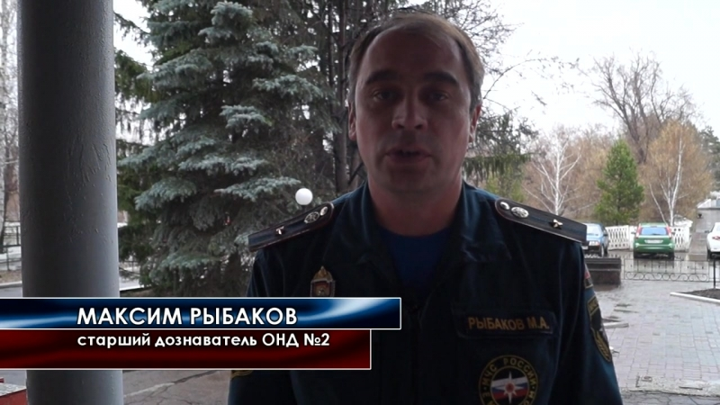 Обращение Старшего дознавателя ОНД №2 Максима Рыбакова