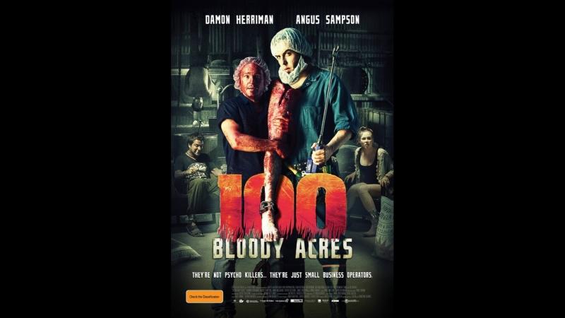 100 кровавых акров _ 100 Bloody Acres (2012) Австралия