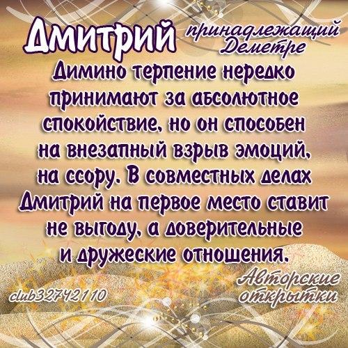 Поздравления мужчине дмитрию
