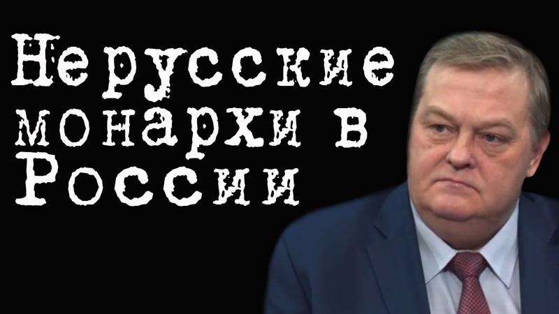 Нерусские монархи в России ЕвгенийСпицын