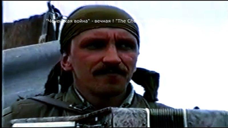 И в бой идет казачий батальон.Песня под аккордеон. Чечня 1996 год.Терские КАзаки